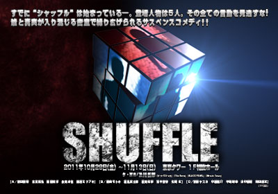 shuffle_2