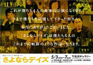 sayonara_1